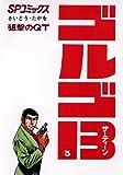 ゴルゴ13(3) (ビッグコミックス)