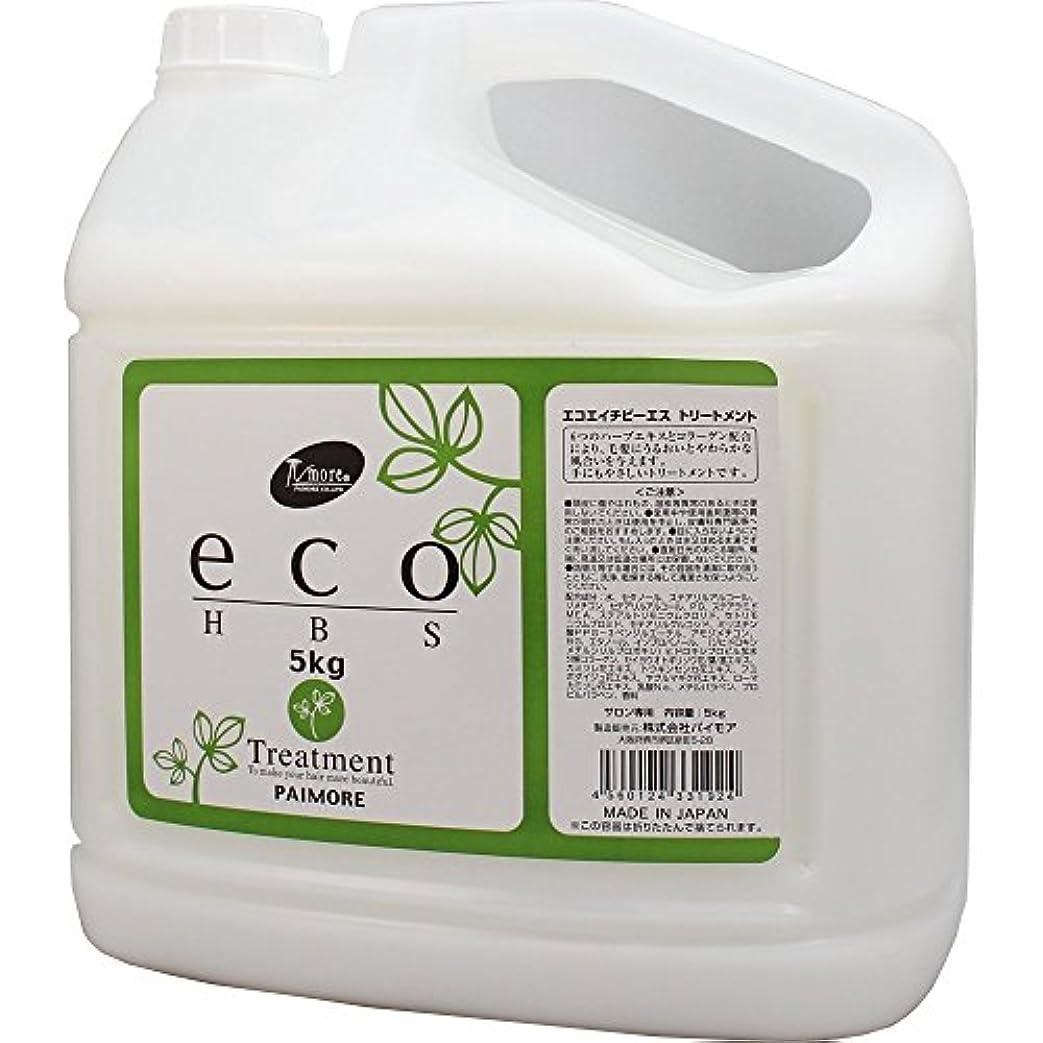 リサイクルする化学メインパイモア エコエイチビーエス トリートメント 5000ml