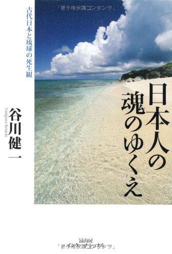 日本人の魂のゆくえ―古代日本と琉球の死生観の詳細を見る