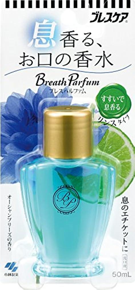 準拠表現誘発するブレスパルファム 息香る お口の香水 マウスウォッシュ 携帯用 オーシャンブリーズの香り 50ml