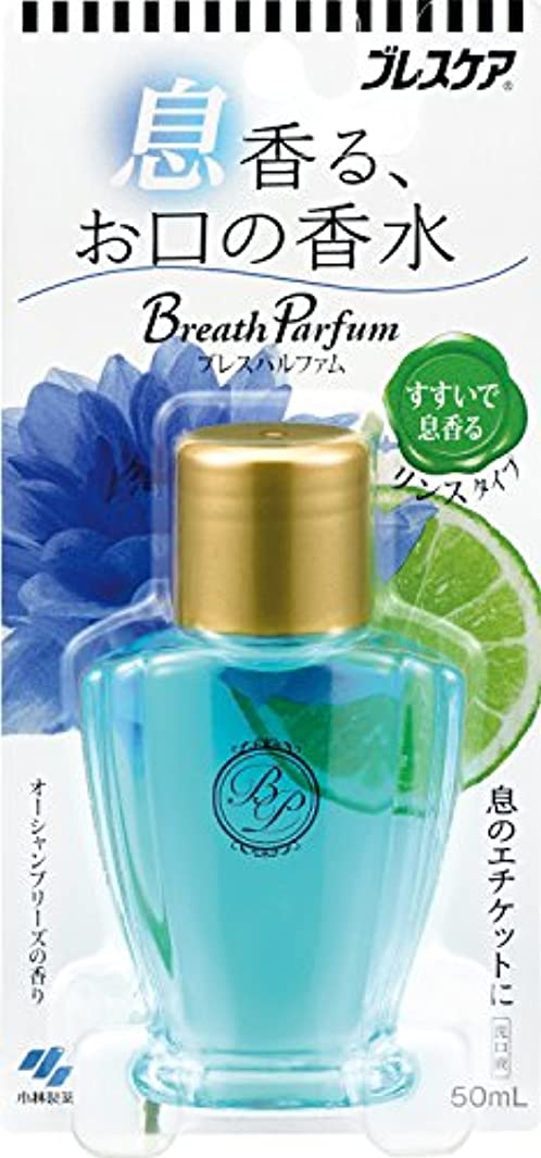 ストラップ下品口述するブレスパルファム 息香る お口の香水 マウスウォッシュ 携帯用 オーシャンブリーズの香り 50ml