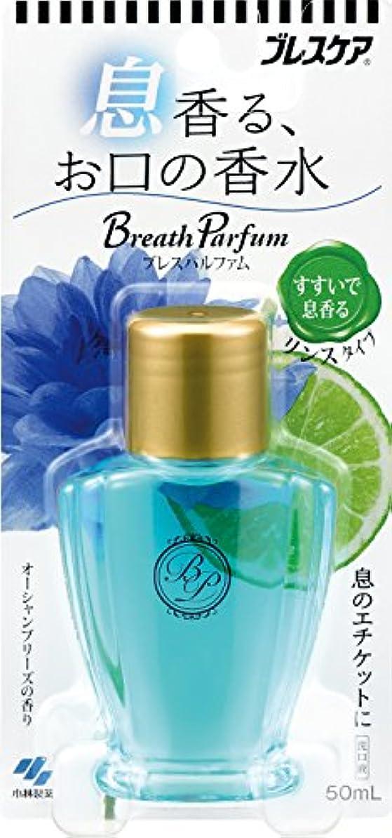 ブルーム論争の的問題ブレスパルファム 息香る お口の香水 マウスウォッシュ 携帯用 オーシャンブリーズの香り 50ml