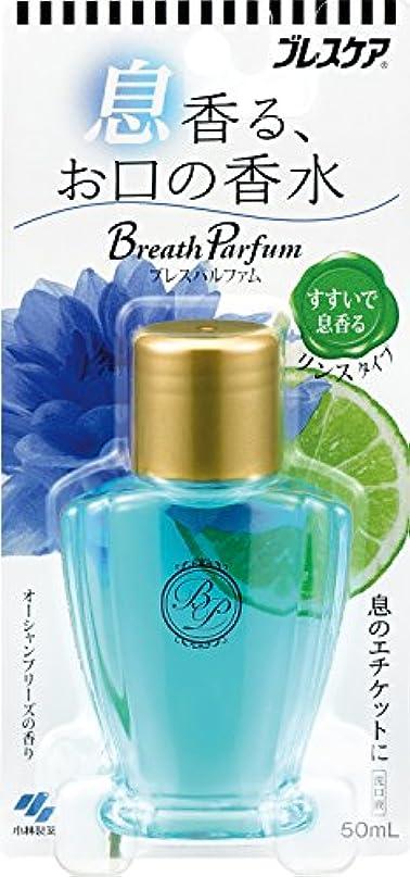 比類なき植生スカートブレスパルファム 息香る お口の香水 マウスウォッシュ 携帯用 オーシャンブリーズの香り 50ml