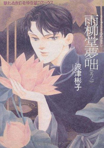 雨柳堂夢咄 (其ノ1) (ソノラマコミックス―眠れぬ夜の奇妙な話コミックス)の詳細を見る