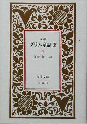 完訳 グリム童話集〈4〉 (岩波文庫)の詳細を見る