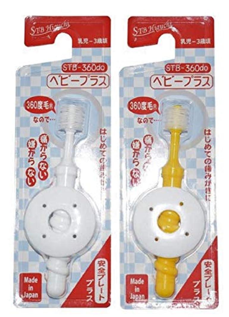 触覚拮抗するメタルラインSTB-360do ベビープラス 2本セット 喉付き防止 安全パーツ付き幼児用