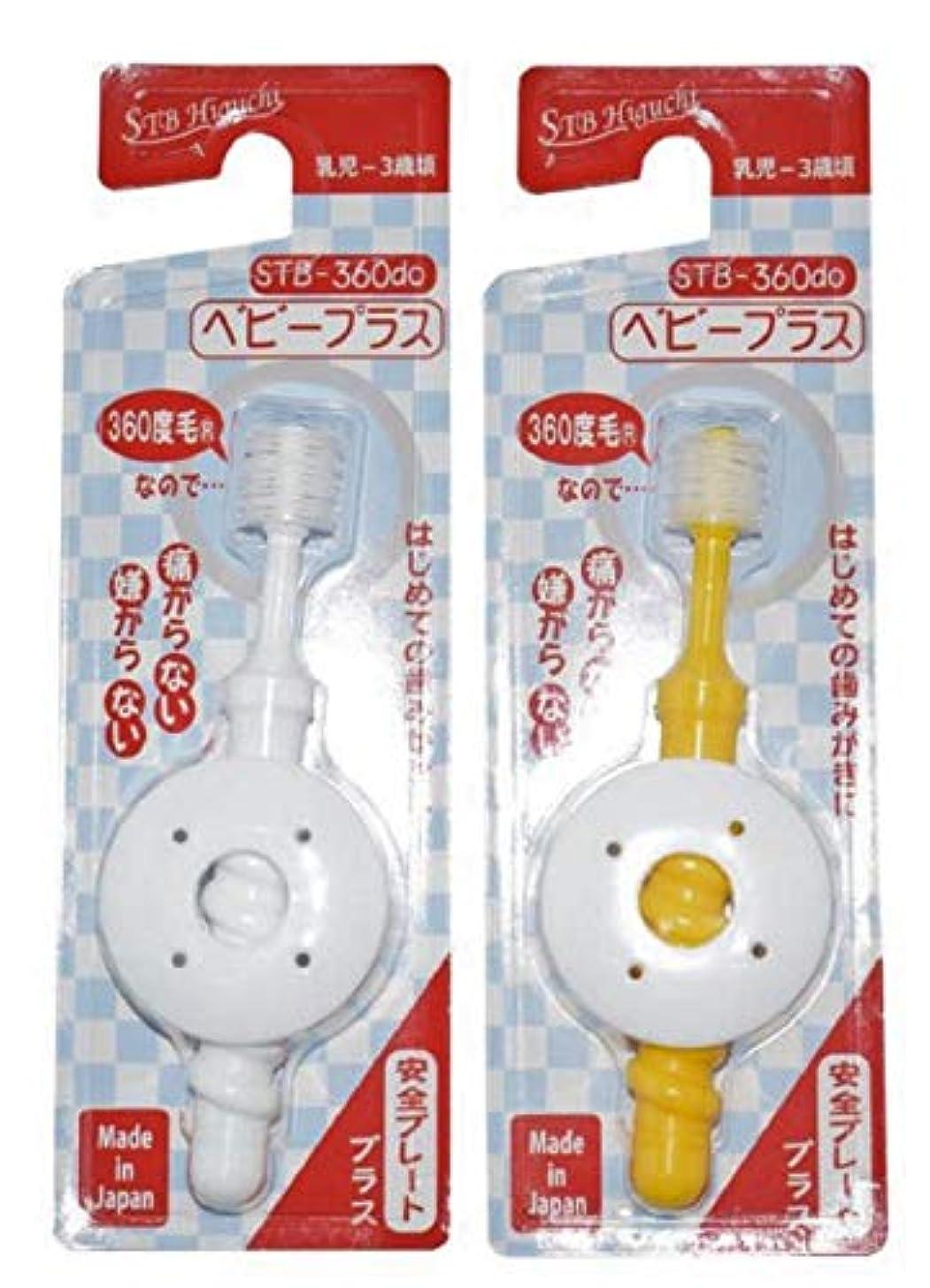 分類するジェスチャーレッスンSTB-360do ベビープラス 2本セット 喉付き防止 安全パーツ付き幼児用