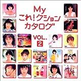 Myこれ!クション・カタログ VOL.2