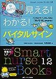 早わかり見える!わかる!バイタルサイン―バイタルサインのしくみと「キメドキ」がわかる! (Smart nurse Books 12)