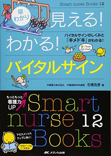早わかり見える!わかる!バイタルサイン―バイタルサインのしくみと「キメドキ」がわかる! (Smart nurse Books 12)の詳細を見る