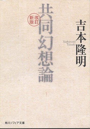 改訂新版 共同幻想論 (角川ソフィア文庫)の詳細を見る