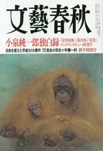 文藝春秋 2016年 01 月号 [雑誌]の詳細を見る