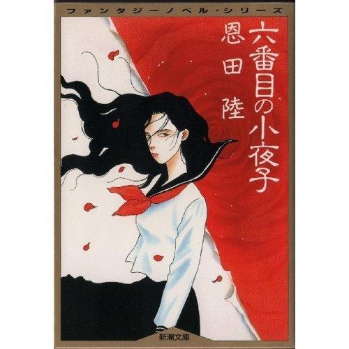 六番目の小夜子 (新潮文庫―ファンタジーノベル・シリーズ)の詳細を見る