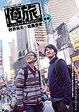 「俺旅。」~ニューヨーク・ブロードウェイ~ 村井良大×佐藤貴史 後編[DVD]