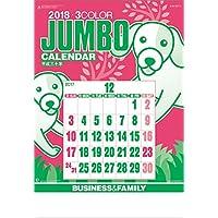 ジャンボ3色文字 2018年 カレンダー 壁掛け CL-1019
