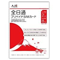 AJC 全日通 プリペイドSIMカード 3G/4G LTE データ専用2GB 8日間 NanoSIM ドコモ回線(日本国内用) SIM4G-2GB/8DAYS