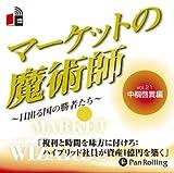 [オーディオブックCD] マーケットの魔術師 ~日出る国の勝者たち~ Vol.21 (<CD>) (<CD>)