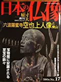 週刊 日本の仏像(17)[六波羅蜜寺 空也上人像と東山](2007/10/11号)