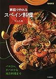 増補新版 家庭で作れるスペイン料理: パエリァ、タパスから地方料理まで