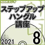 NHK ステップアップ ハングル講座 2021年8月号
