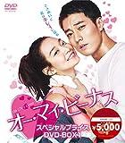 オー・マイ・ビーナス スペシャルプライス DVD-BOX1