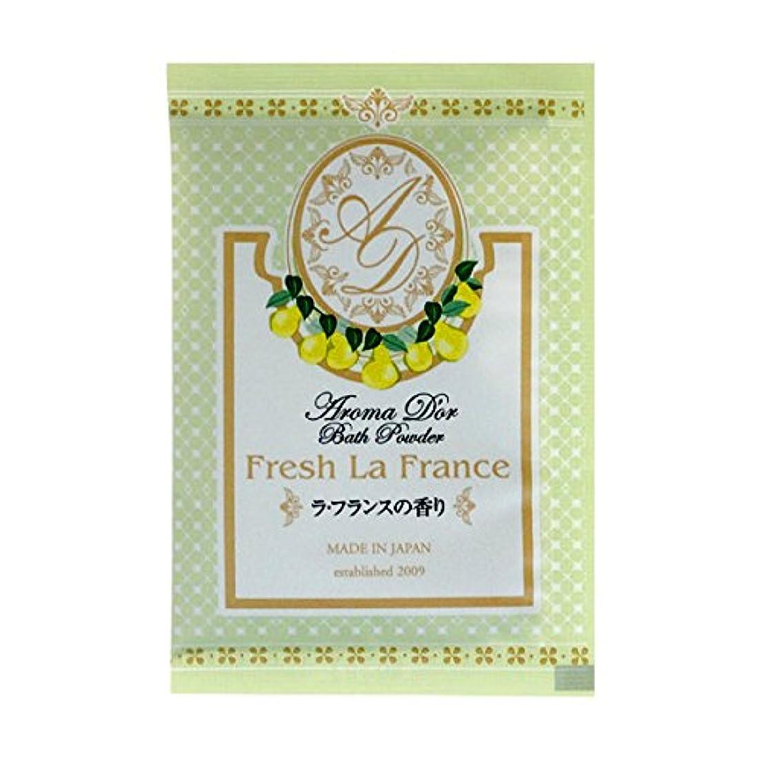 申込みピアース幸福入浴剤 アロマドールバスパウダー 「ラ?フランスの香り」30個