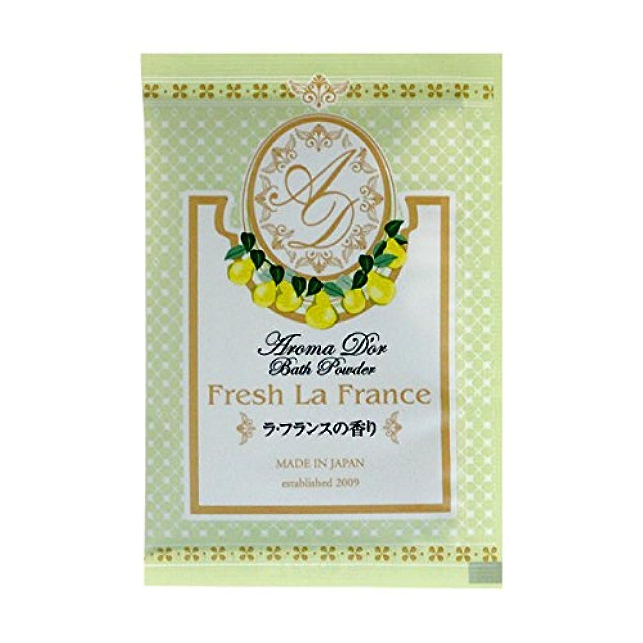 肯定的恨みファーザーファージュ入浴剤 アロマドールバスパウダー 「ラ?フランスの香り」30個