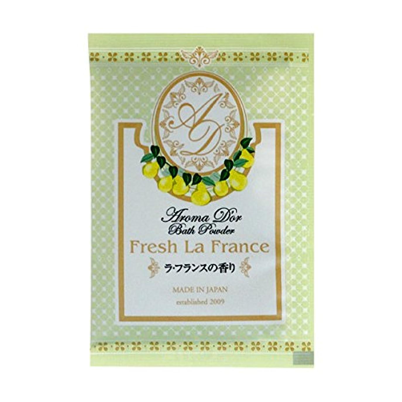 分析不完全な食欲入浴剤 アロマドールバスパウダー 「ラ?フランスの香り」30個