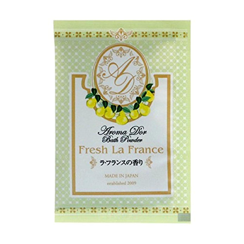 軌道バケツ短くする入浴剤 アロマドールバスパウダー 「ラ?フランスの香り」30個