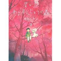 星が原あおまんじゅうの森3 (眠れぬ夜の奇妙な話コミックス)