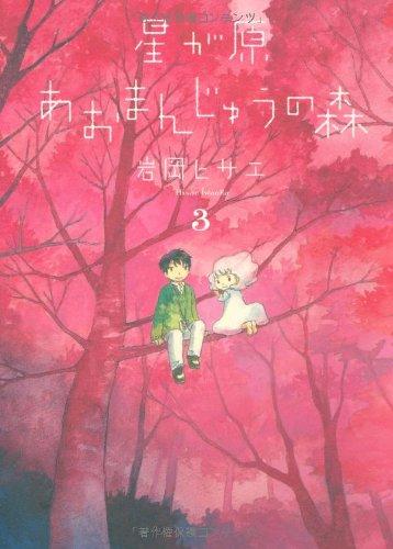 星が原あおまんじゅうの森3 (眠れぬ夜の奇妙な話コミックス)の詳細を見る