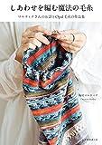 しあわせを編む魔法の毛糸 (天然生活の本) 画像
