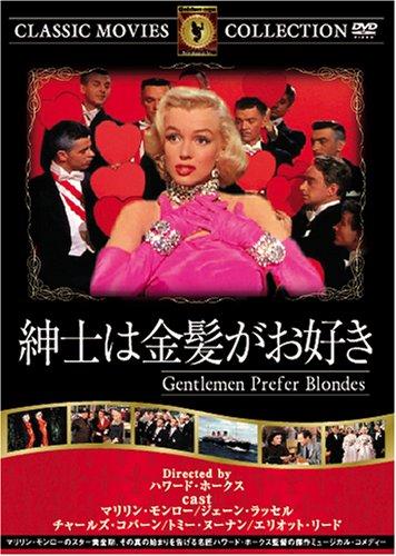 紳士は金髪がお好き [DVD] FRT-176の詳細を見る