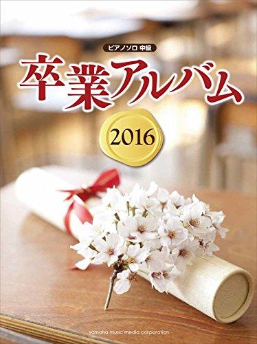 ピアノソロ 中級 卒業アルバム2016...