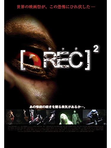 REC/レック2 (字幕版)