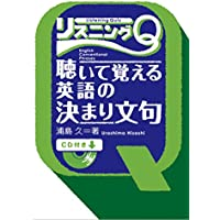 CD付 リスニングQ 聴いて覚える英語の決まり文句