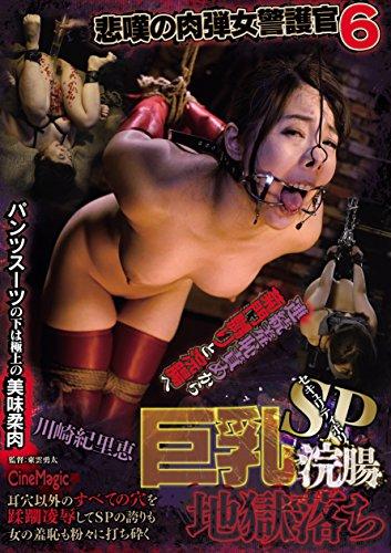 悲嘆の肉弾女警護官6 巨乳SP浣腸地獄落ち シネマジック [DVD]