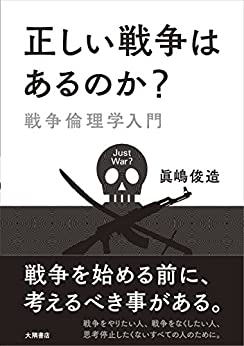 [眞嶋俊造]の正しい戦争はあるのか?: 戦争倫理学入門