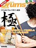 リズム&ドラム・マガジン直伝 極 (CD2枚付き) (リットーミュージック・ムック)