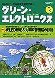 グリーンエレクトロニクス 2010年 10月号 [雑誌]