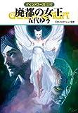 グイン・サーガ137 廃都の女王 (ハヤカワ文庫JA) 画像