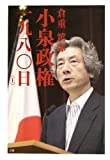 小泉政権1980日〈上〉