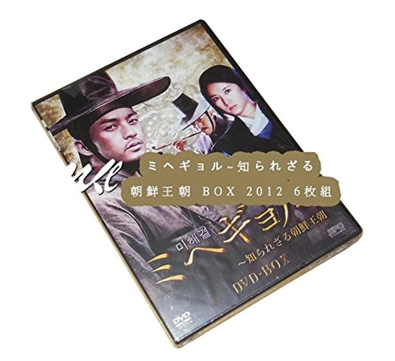クラフトスーツケースバーチャルミヘギョル~知られざる朝鮮王朝 BOX 2012
