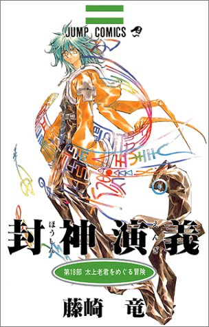 封神演義 (第18部) (ジャンプ・コミックス)の詳細を見る