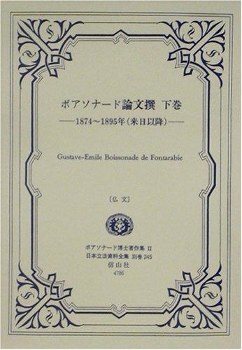 ボアソナード論文撰〈下巻〉1874~1895年(来日以降) (日本立法資料全集―ボアソナード博士著作集)