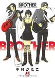 BROTHER / 中村 かなこ のシリーズ情報を見る