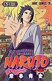 NARUTO -ナルト- 巻ノ三十八
