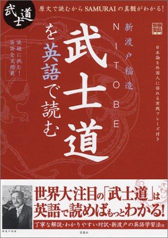 NITOBE武士道を英語で読む (別冊宝島 994)の詳細を見る