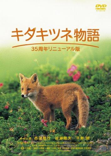 キタキツネ物語―35周年リニューアル版― [DVD]の詳細を見る