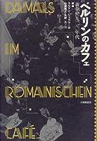 ベルリンのカフェ―黄金の1920年代